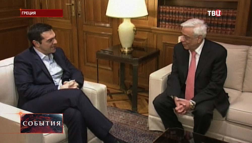 Правоцентристский политик Прокопис Павлопулос и премьер Алексис Ципрас