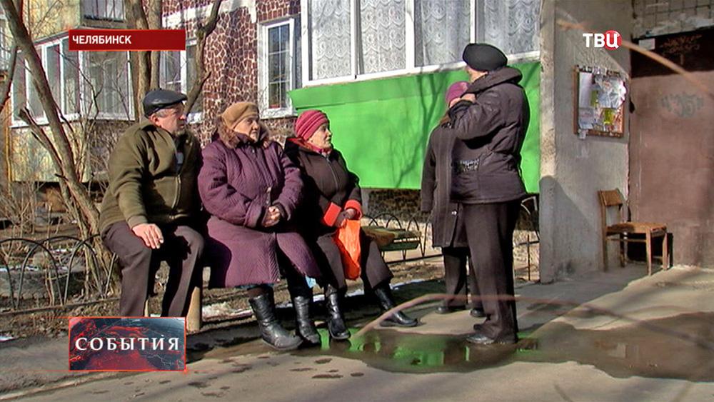 Челябинские пенсионеры