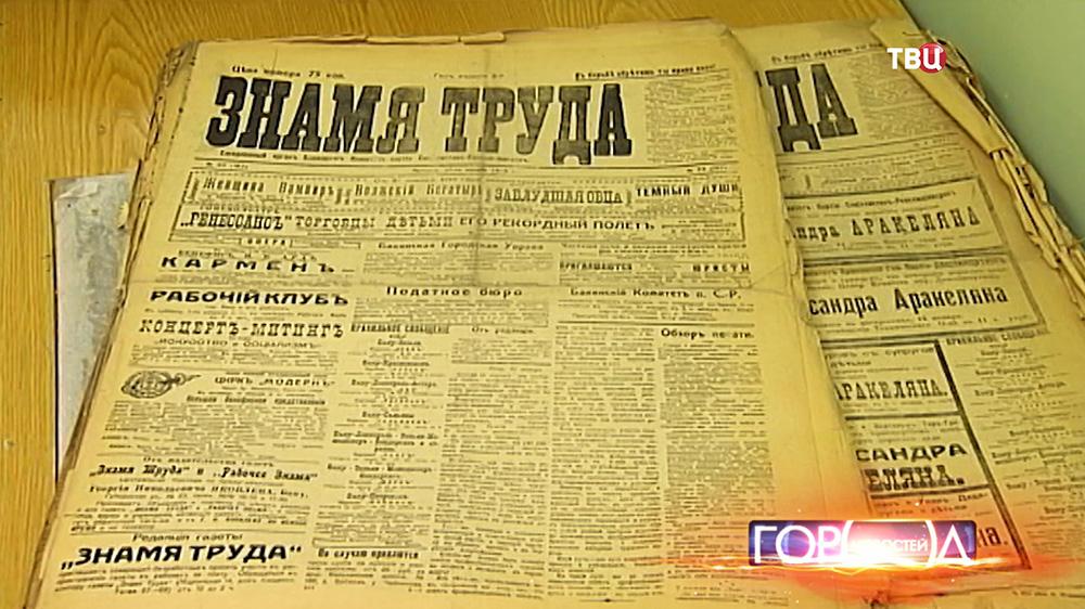 """Старая газета """"Знамя труда"""""""