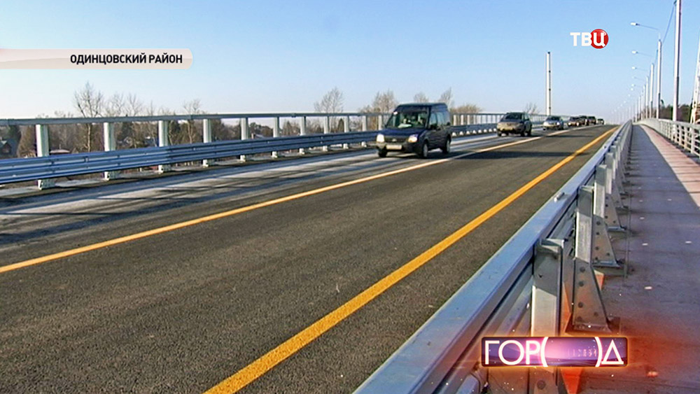 Новый мост в Одинцовском районе