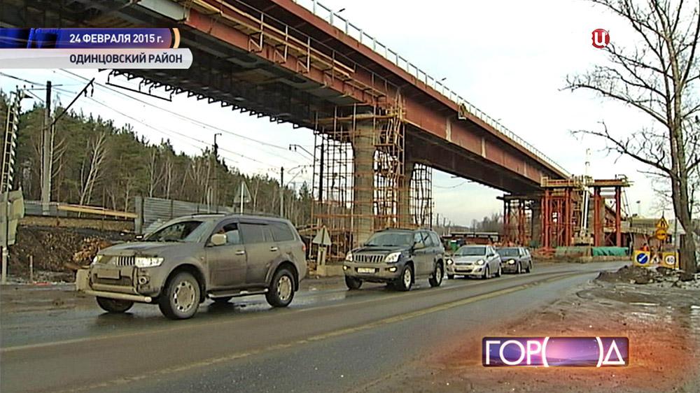 Строительство моста в Одинцовском районе