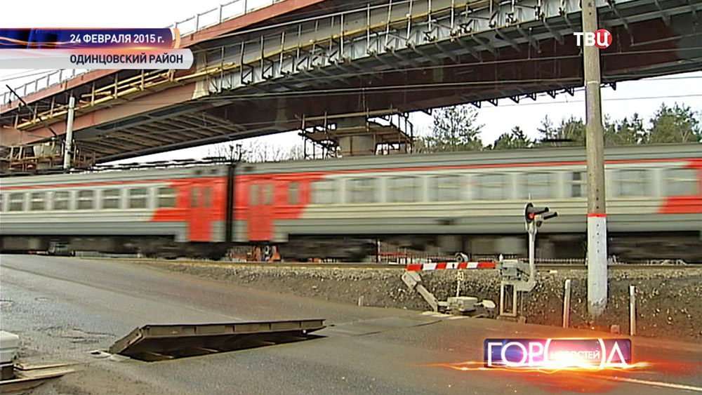 Строительство моста над железной дорогой в Одинцовском районе