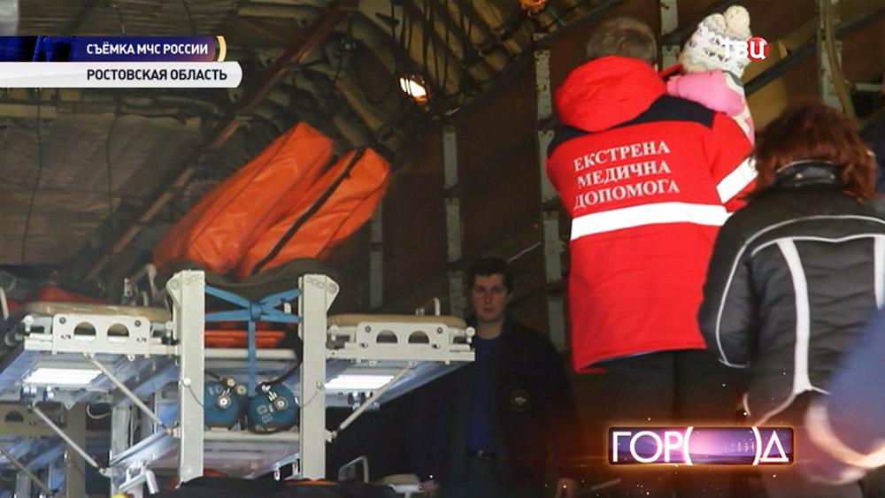 Тяжелобольных детей из Донбасса перевозят в самолете МЧС России