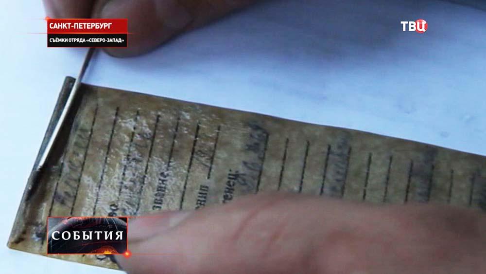 Найденный поисковиками медальон солдата Второй мировой войны