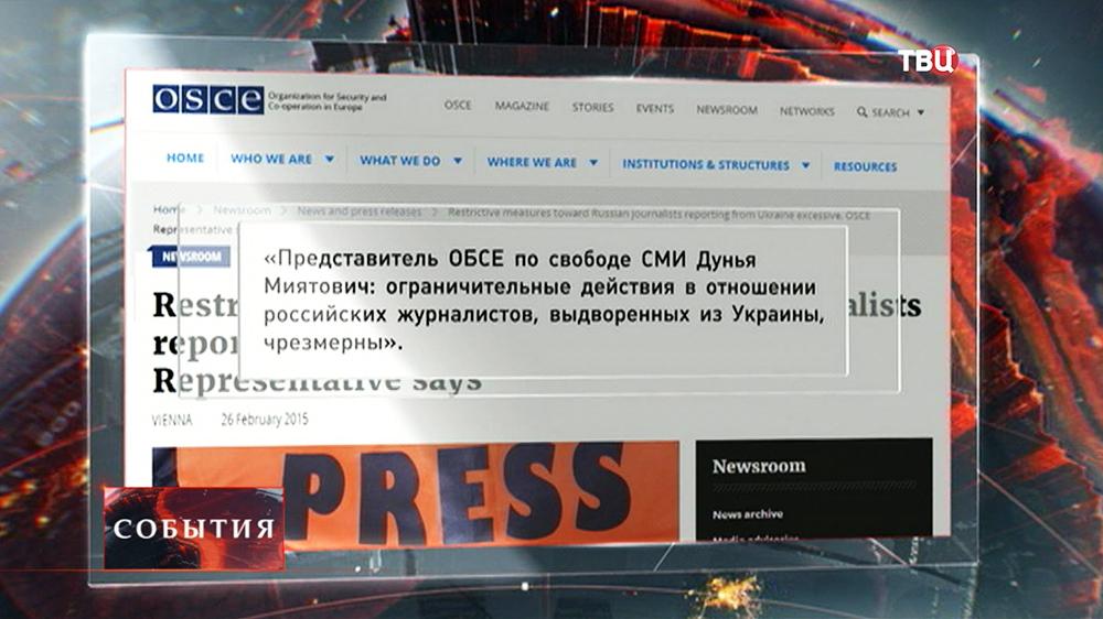 В ОБСЕ осудили действия СБУ в отношении российских журналистов