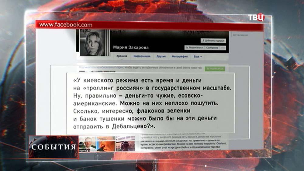 Комментарий представитель российского МИД Мария Захарова