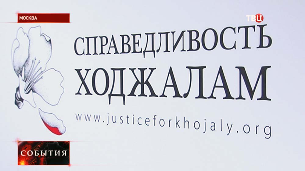 Памятные мероприятия, приуроченные к 23-й годовщине трагических событий в Ходжали