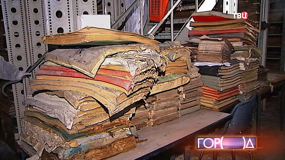 Книги пострадавшие при пожаре библиотеки ИНИОН