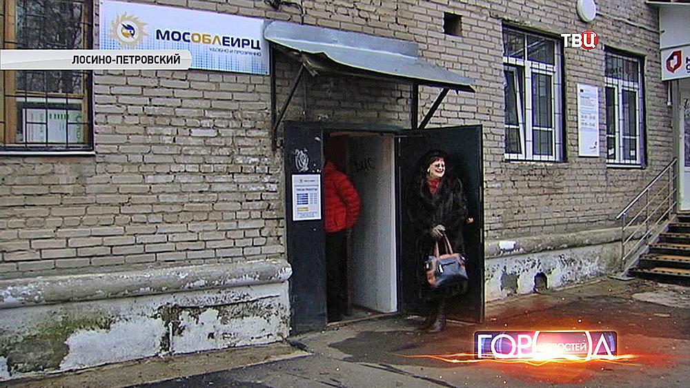 """Здание """"МосОблЕИРЦ"""""""