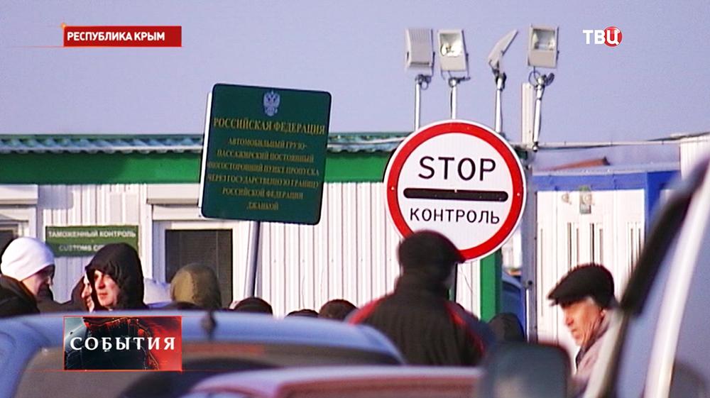 Пропускной пункт на российско-украинской границе