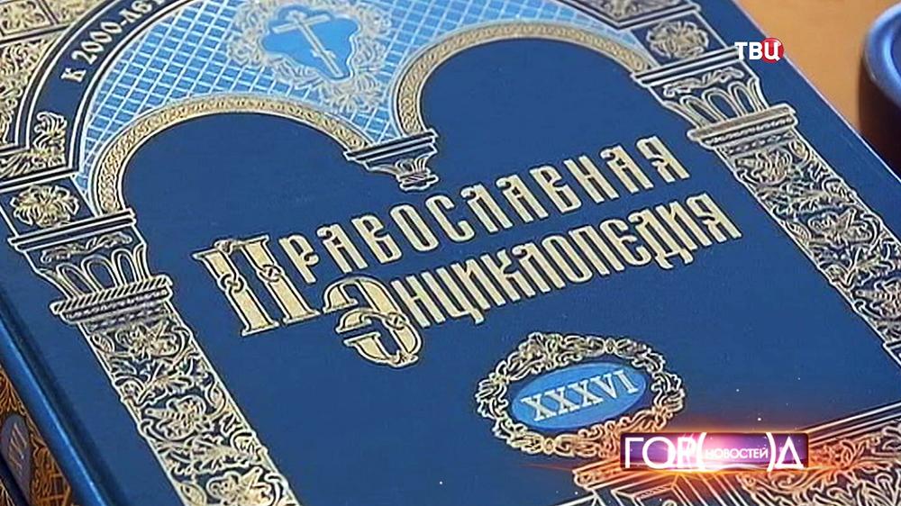"""Издание """"Православная энциклопедия"""""""