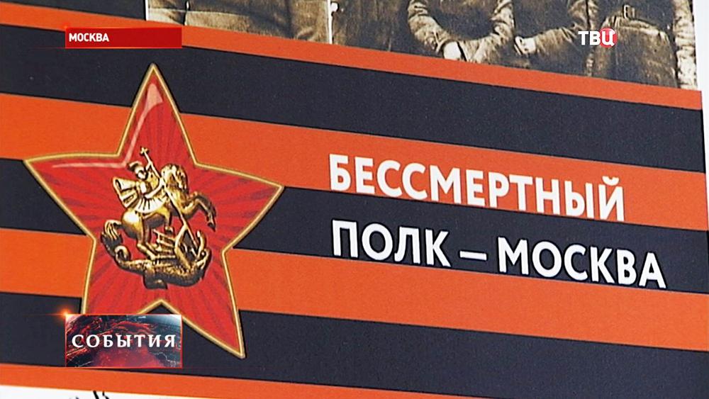 """Проект """"Бессмертный полк"""""""