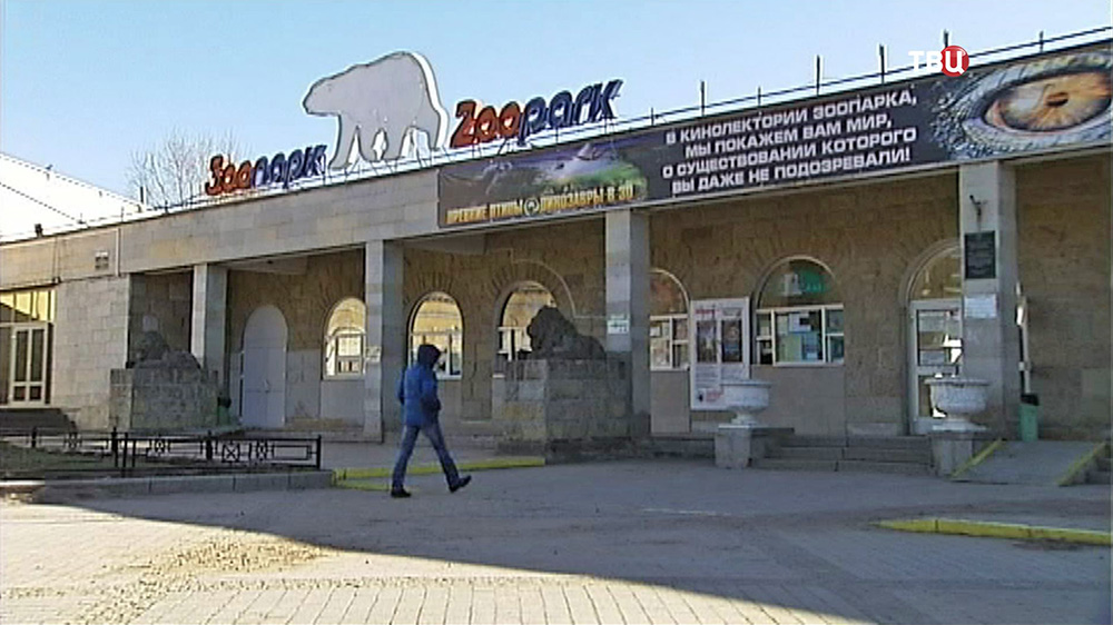 Зоопарк Санкт-Питербурга