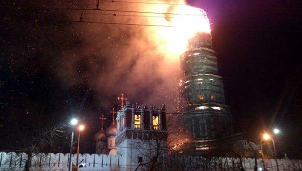 Пожар на колокольне Новодевичьего монастыря