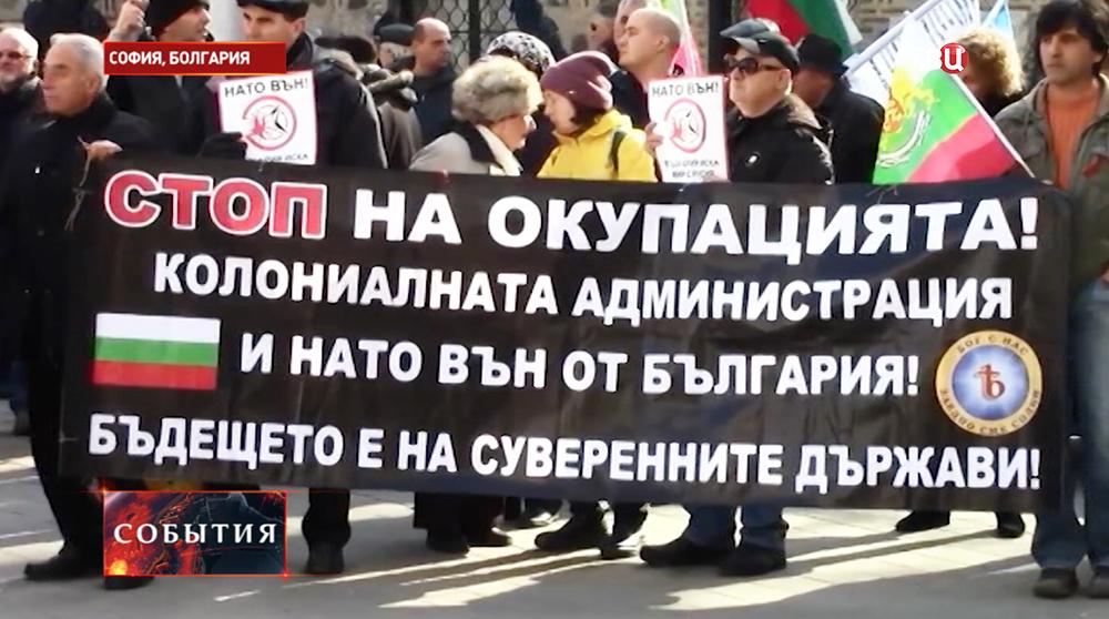 Митинг в Болгарии против войны в Донбассе