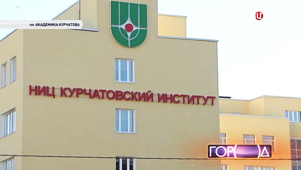 """НИЦ """"Курчатовский Институт"""""""