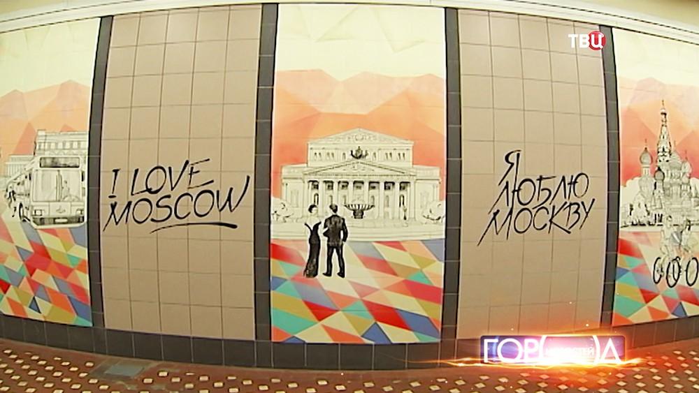 "Акция ""Я люблю Москву"""
