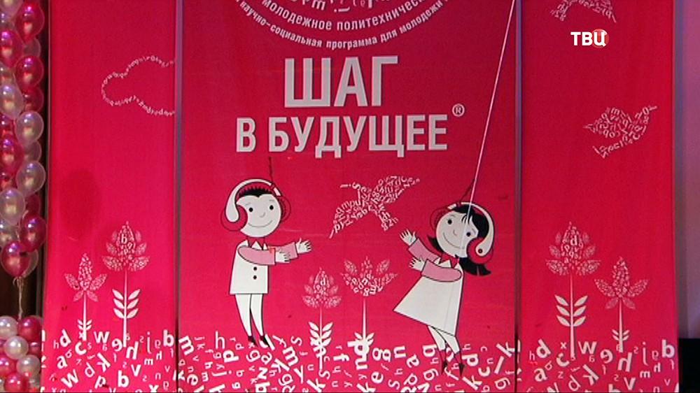 """Всероссийский Форум """"Шаг в будущее"""""""