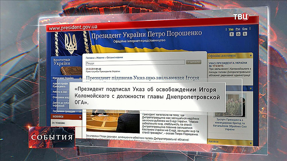 Указ об освобождении Игоря Коломойского