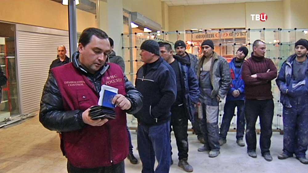 Инспекторы ФМС проверяют мигрантов