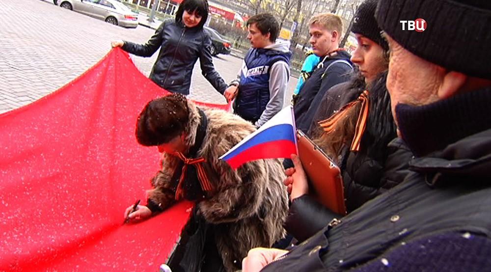 """Митинг в поддержку акции """"Бессмертный полк"""""""