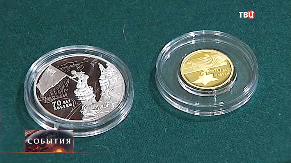 Юбилейные монеты, в честь 70-летия Победы