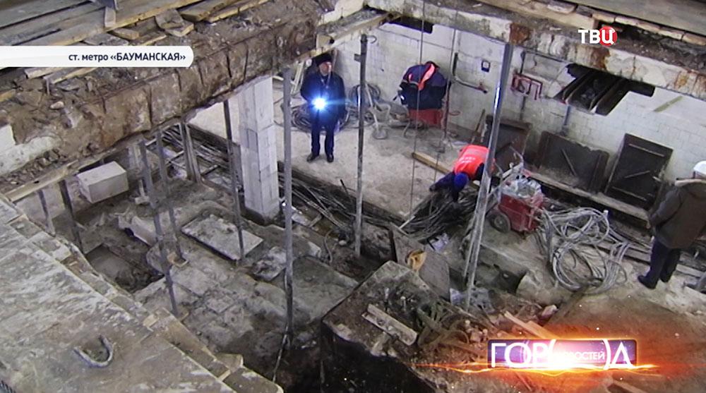 """Ремонт станции """"Бауманская"""""""