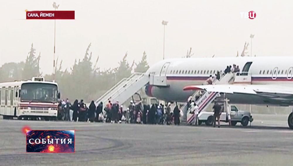 Граждане России и других стран около самолета в Йемене