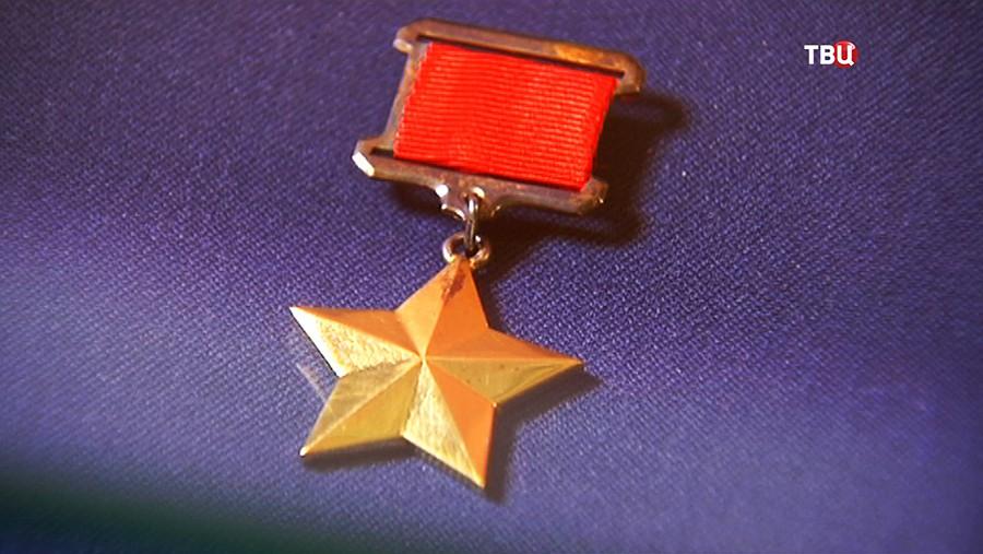 """Медаль """"Золотая Звезда"""" Героя Советского Союза"""