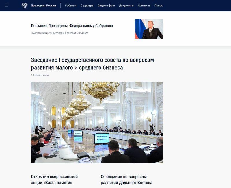 Скриншот сайта президента России