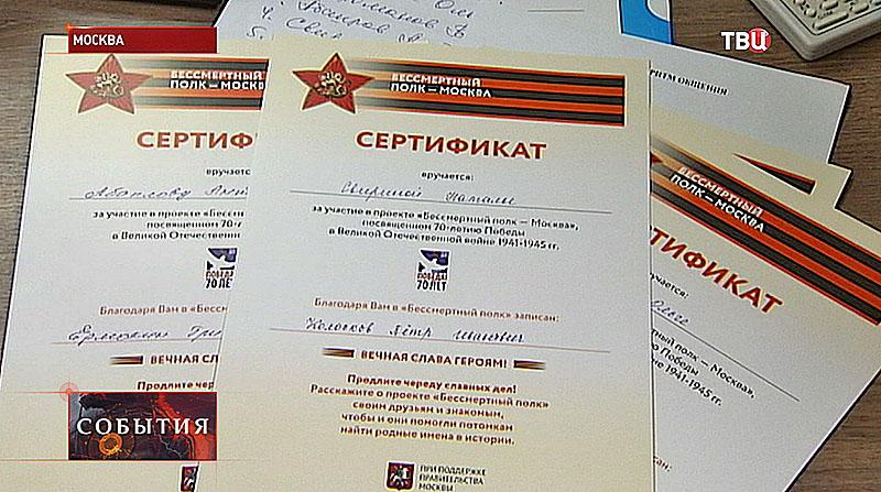"""Сертификат """"Бессмертный полк-Москвы"""""""