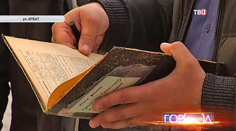 Книга из сгоревшей библиотеки ИНИОН