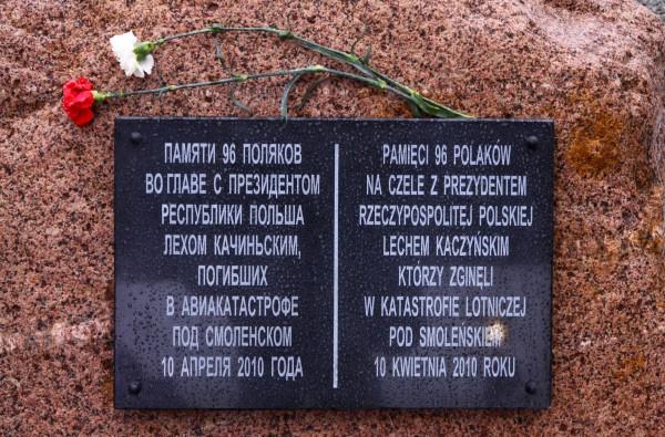 Мемориальная доска, установленная на месте крушения польского Ту-154 под Смоленском.
