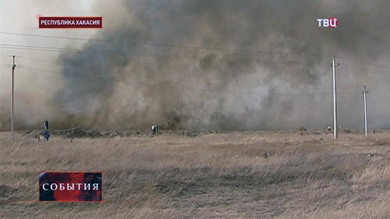 Пожар в Хакасии