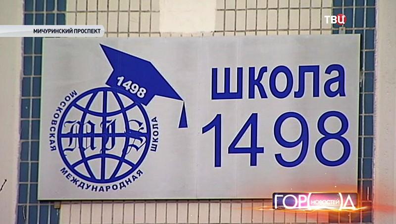 Школа №1498