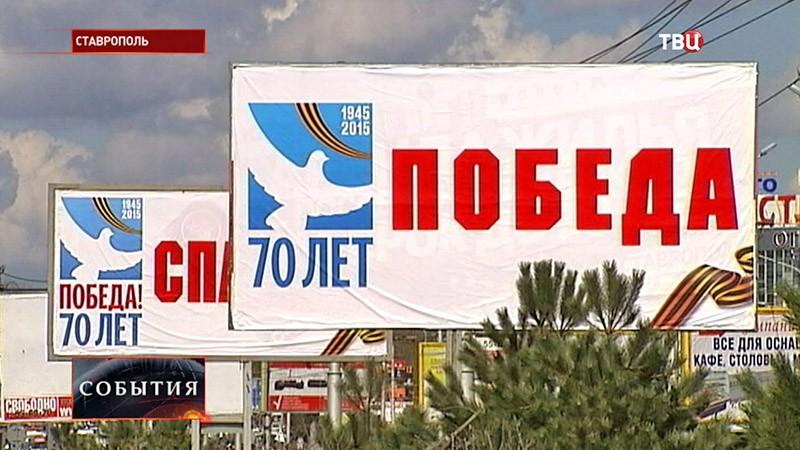 """Плакат """"70 лет Победы"""""""