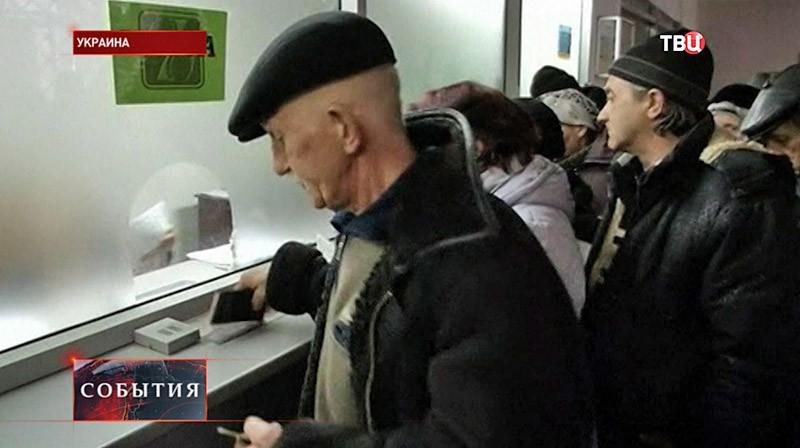 Пенсионеры на Украине
