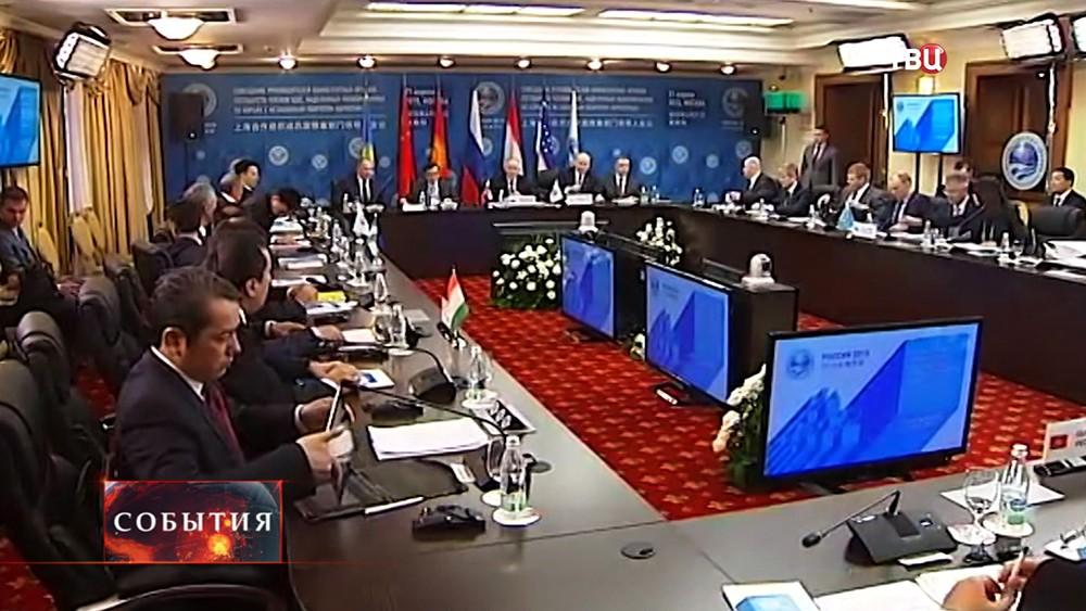 Заседание представителей стран ШОС