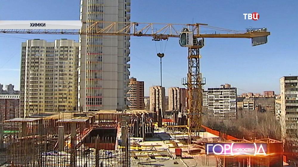 Строительство в Химках