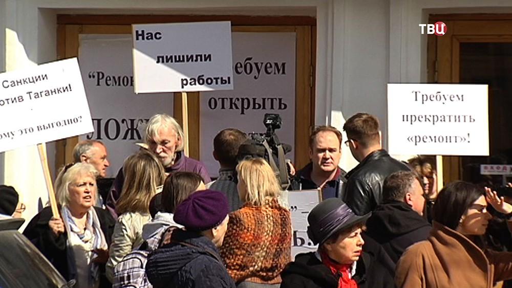 Митинг у здания Театра на Таганке