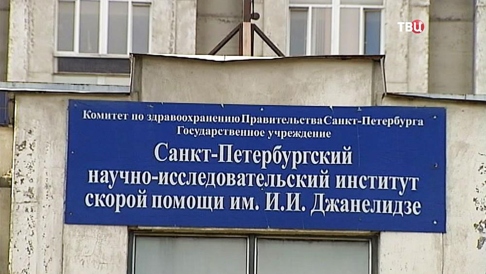 Санкт-Петербургский НИИ скорой помощи им. И. И. Джанелидзе