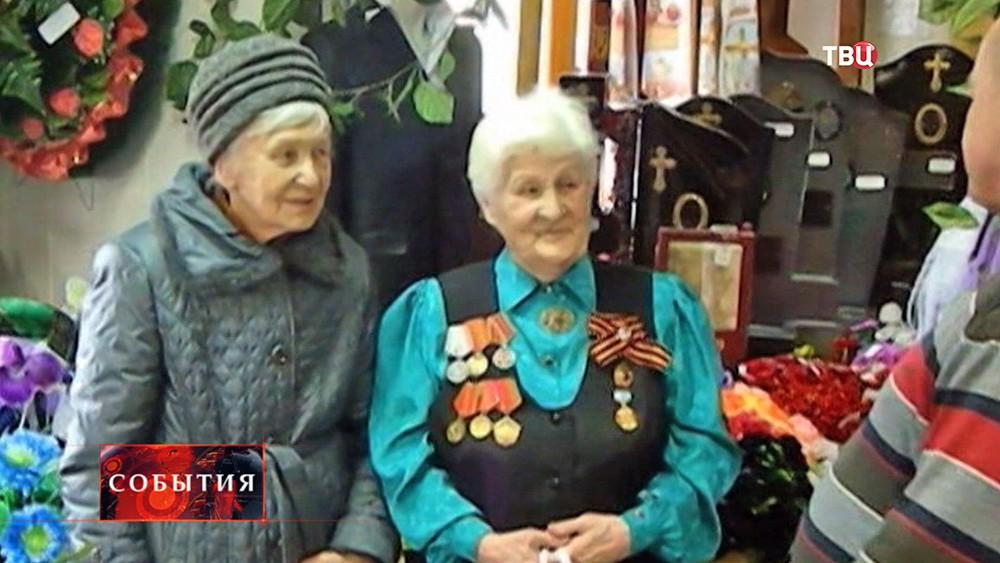 Ветераны в похоронном бюро
