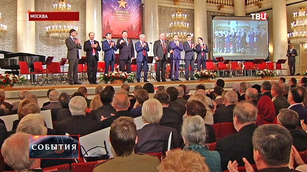 Форум городов-героев открылся в Колонном зале московского Дома Союзов