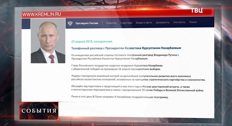 Телефонный разговор с Президентом Казахстана Нурсултамом Назарбаевым