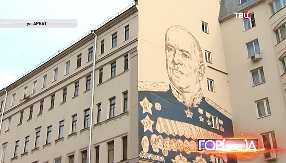 Граффити с изображением маршала Советского Союза Георгия Жукова на Арбате
