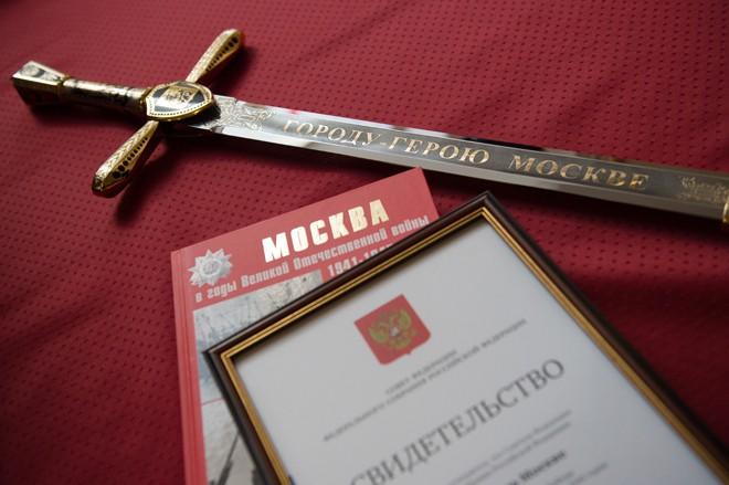 Символический меч Победы