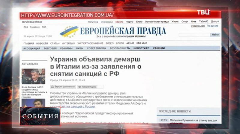 """Сайт """"Европейская правда"""""""
