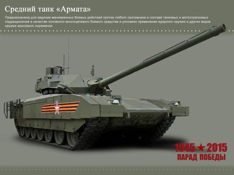 """Средний танк """"Армата"""""""