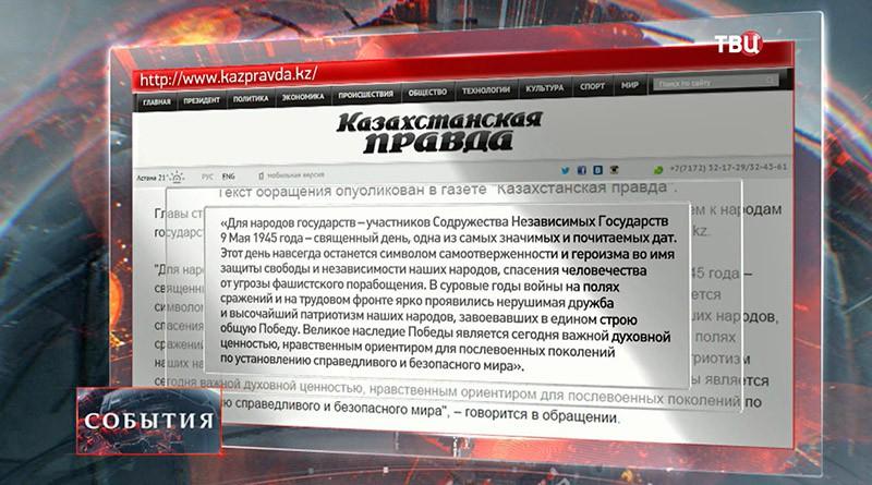 """Сайт """"Казахстанская правда"""""""