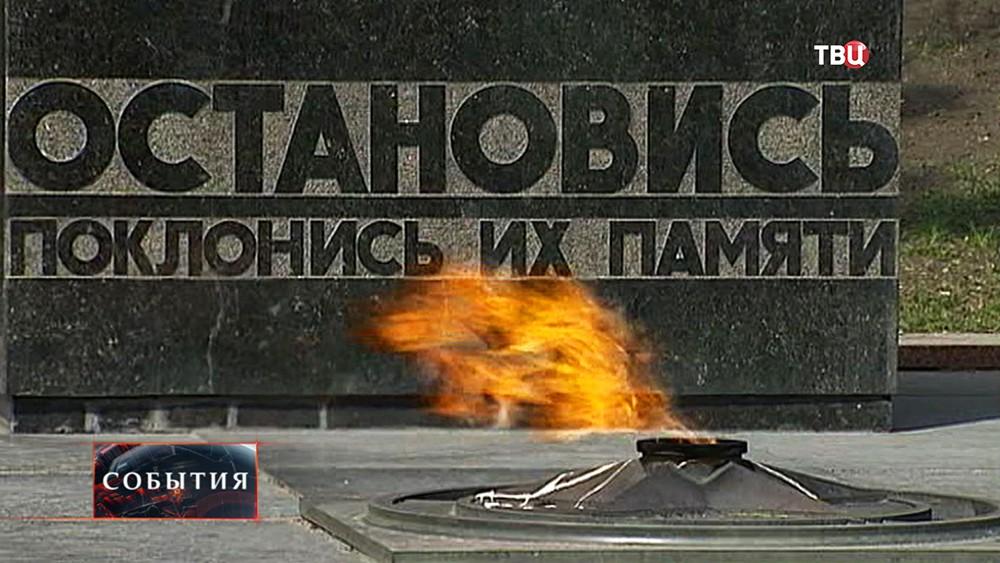 Вечный огонь на воинском мемориале в Пятигорске